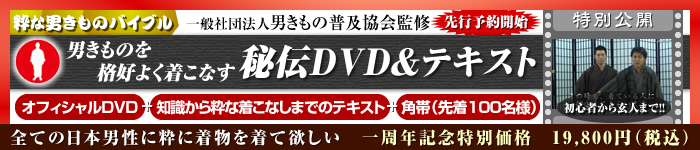 男きものテキスト&DVD