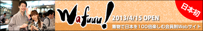 Wafuuu!4月15日オープン